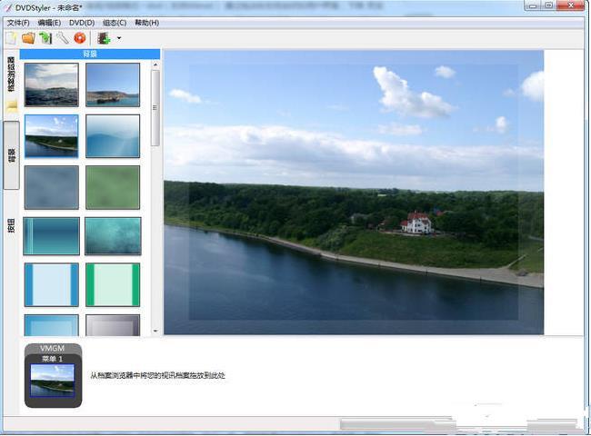 DVDStylerStudio(DVD菜单制作器)V3.0.4 电脑版