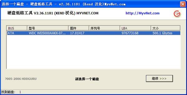 lforma硬盘低格工具V2.36.1181 电脑绿色版