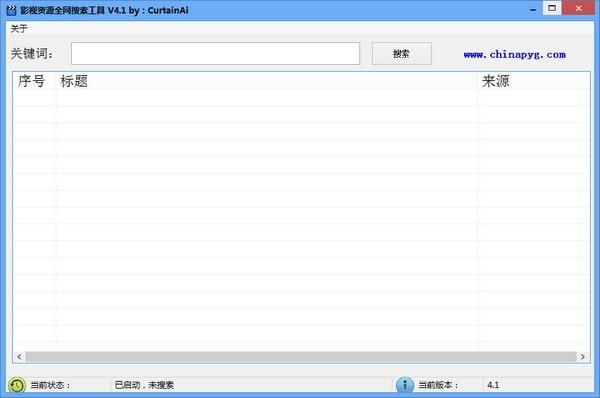 影视资源全网搜索工具V4.1 电脑版