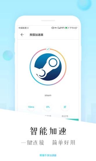 熊貓加速器V4.3 安卓版