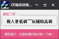 CF康哥稳定透视辅助V0901 官方版