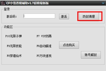 CF小雪透视辅助V1.7 最新版