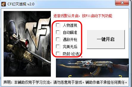 CF幻灭透视辅助V5.4 免费版