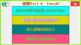 CF弛鳞多功能变态辅助V1.81 最新版