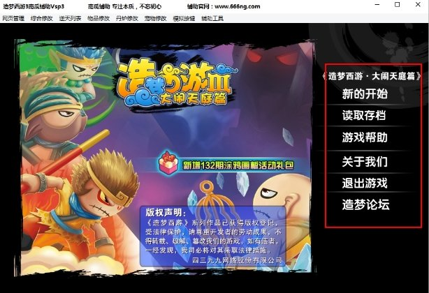 小涛造梦西游3逆天辅助V2.3 免费版