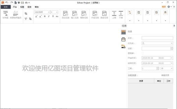 Edraw Project(亿图项目管理软件)V1.2 电脑破解版