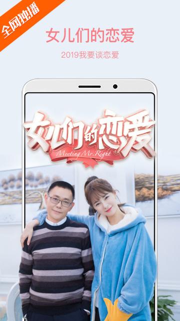芒果tvV6.2.3 安卓版