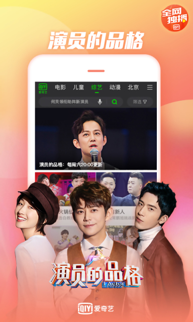 爱奇艺V10.1.5 安卓版