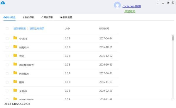BaiduCDP(百度網盤加速下載)V1.0.1 電腦版