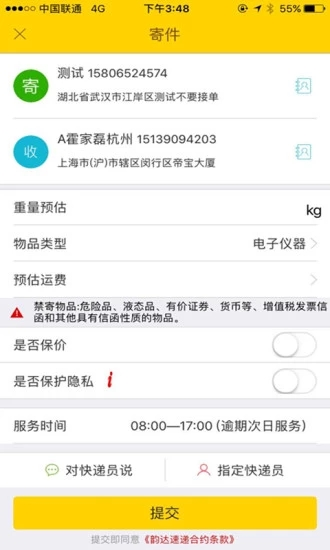 韵达速递V5.6 安卓版