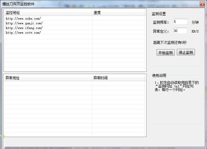 螺絲刀網頁監控軟件V1.0 電腦版