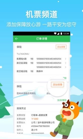 途牛旅游V9.54 安卓版