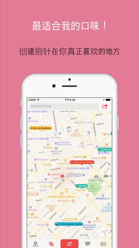 玛芬地图V1.5.2 苹果版