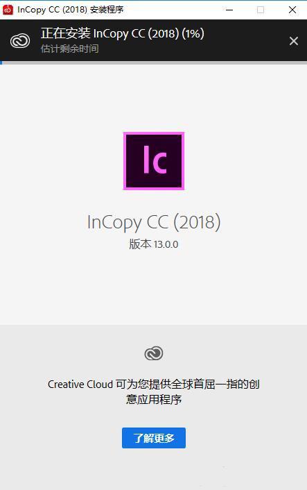 Adobe InCopy CCV13.0 电脑破解版