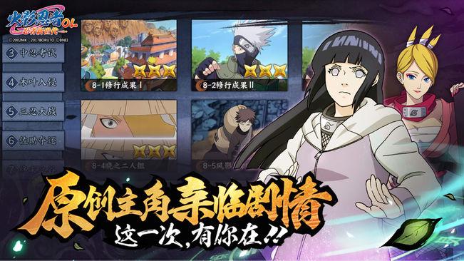 火影忍者OL忍者新世代V3.36.1 电脑版