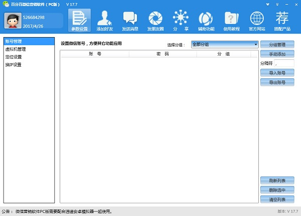 百分百微信营销软件V23.1 电脑版