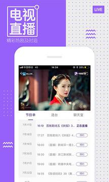 中國藍TVV3.0.2 隻果版