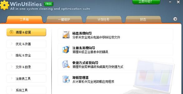 WinUtilities free edition(系統優化工具)V15.48 電腦版