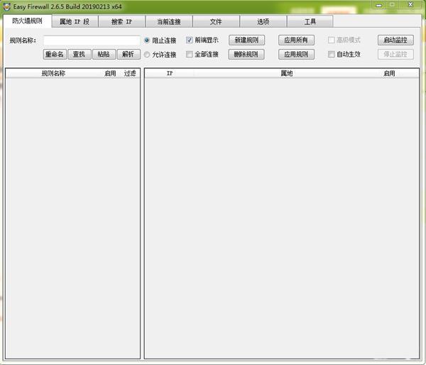 Easy Firewall(防火墙辅助工具)V2.69 电脑版