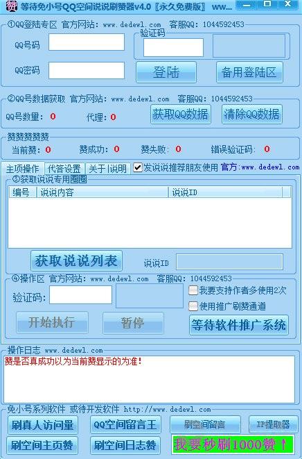 qq刷贊助手V1.73 正式版