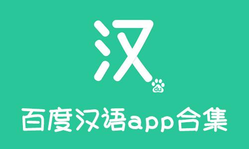 心愿小编为小伙伴们带来了百度汉语app合集,为您提供百度汉语词典、百度汉语在线使用、百度汉语手机版本下载等。一款致力于做更智能、权威、便捷的汉语工具,以弘扬中华文化为宗旨,推广汉语学习,为广大汉语用户提供便利。觉得还不错的朋友就快来心愿下载网下载使用吧!