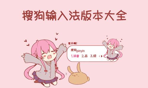 为您提供搜狗输入法官网,搜狗输入法2019最新官方版下载,搜狗输入法