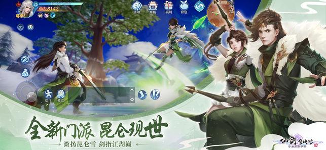 仙剑奇侠传四V2.0.2492 电脑版