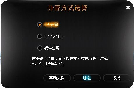 Lenovo SplitScreen(联想分屏软件)V1.3.1 电脑版