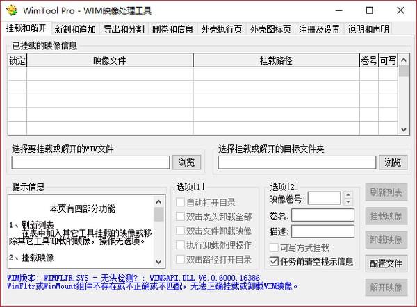 WimTool Pro(WIM映像处理工具)V1.30.2011.0501 电脑版