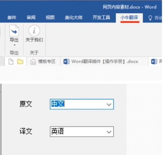 小牛Word翻譯插件V1.0 電腦版