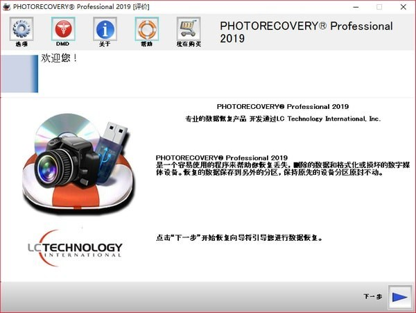 PHOTORECOVERY Pro(数码照片恢复软件)V5.1.8.8 电脑版