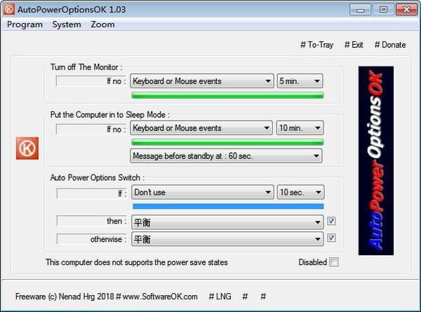 AutoPowerOptionsOK(電腦省電軟件)V1.24 電腦版