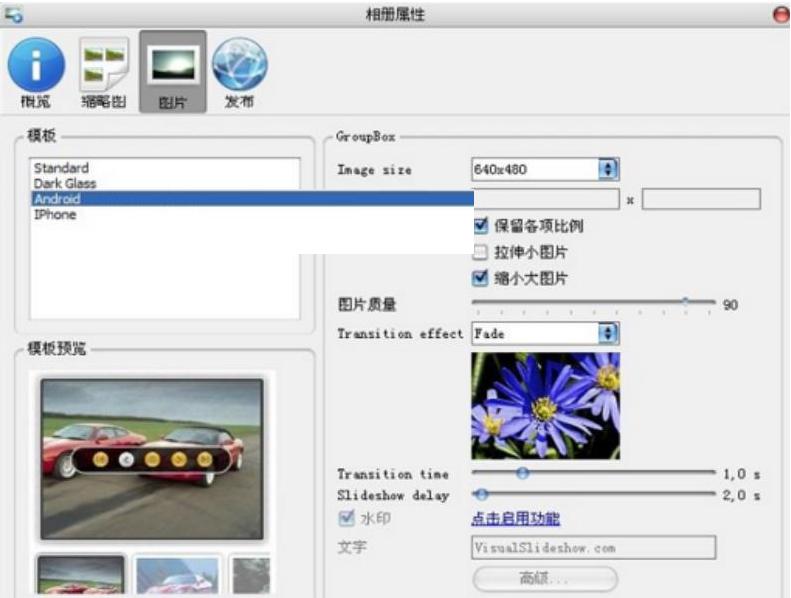 Visual SlideShow(相册管理软件)V1.7 电脑版