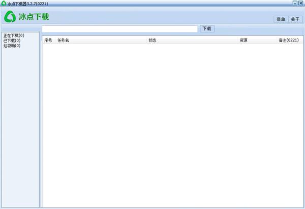 冰点文库下载器V3.2.7 电脑版