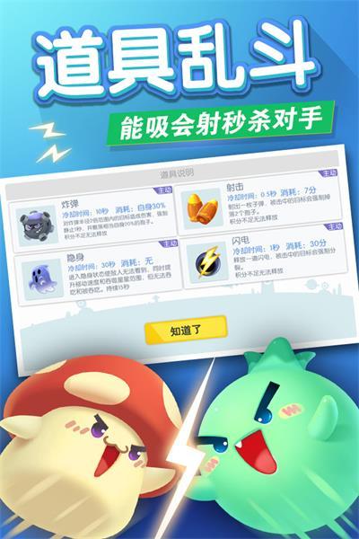 欢乐球吃球V1.2.31.0 电脑版