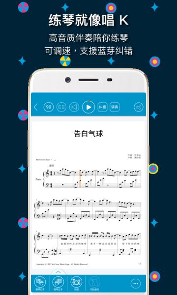 伴奏王(bandzo)V3.10.7 隻果版