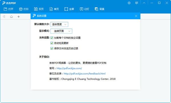 吉吉PDF安全閱讀器V1.0.0.1 電腦版