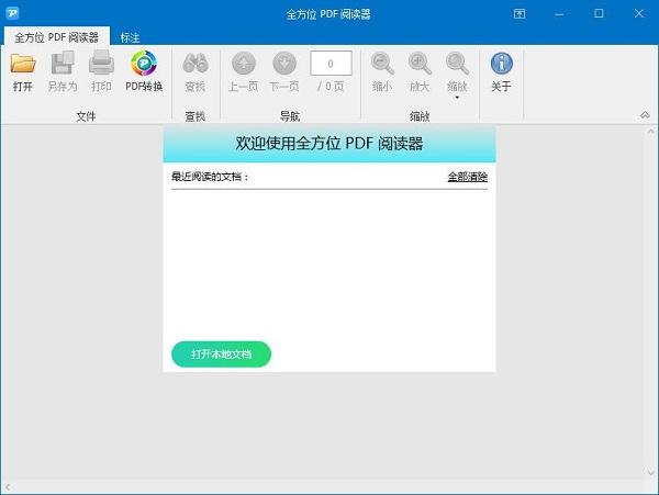 全方位PDF阅读器V1.0 电脑版