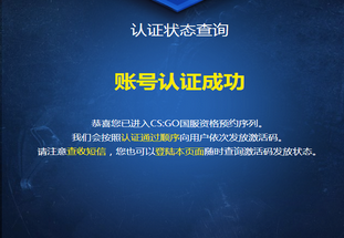 CS︰GO國服實名認證反作弊申請工具V1.03.1 綠色版