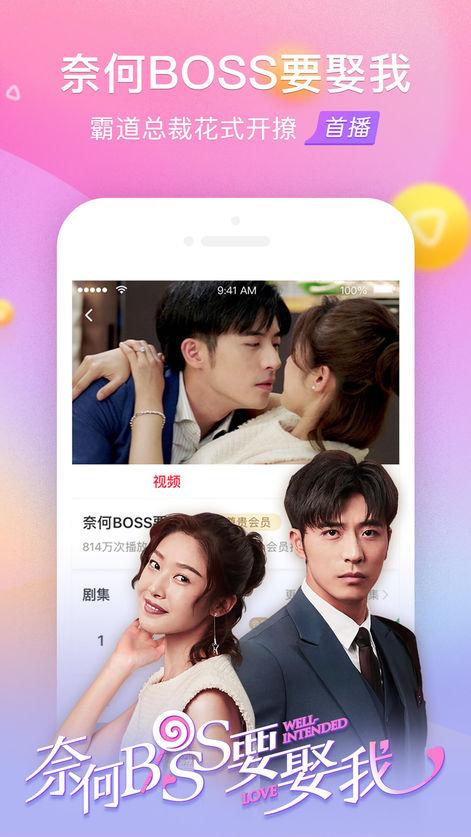 搜狐视频V7.1.3 苹果版