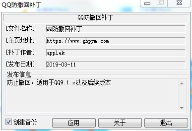 PC版QQ防撤回补丁V1.0 电脑版