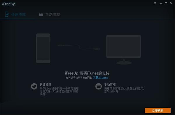 iFreeUp(隻果垃圾清理軟件)V1.0.11.974 電腦版