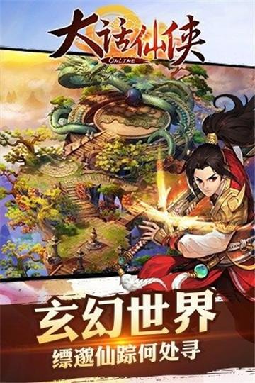 大话仙侠V1.0.12 变态版
