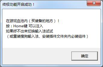LOL无限视距工具永久防封V1.6.2 电脑版
