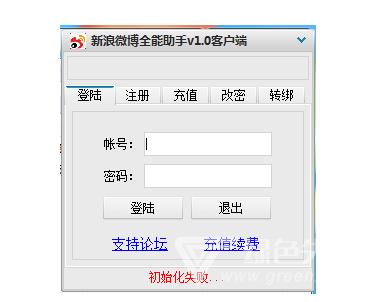 微博转发刷赞工具V2.36 电脑版