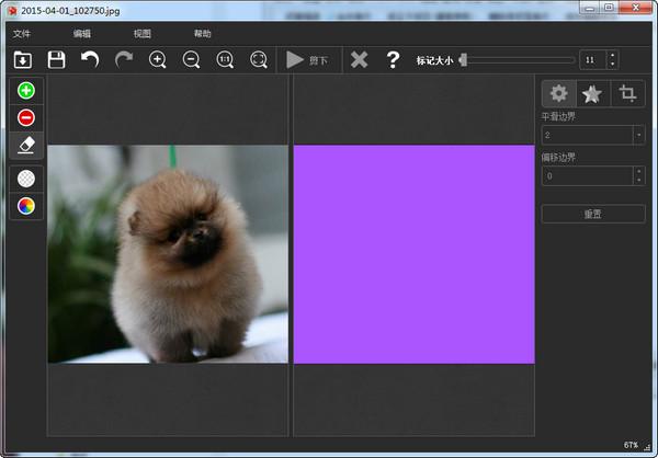 PhotoScissors(智能抠图工具)V5.0 电脑破解版