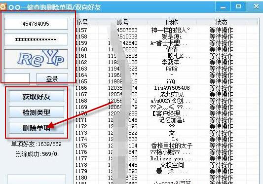 QQ查詢已刪好友工具V35.1 免費版
