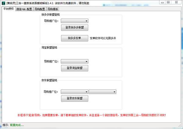 三合一查券系统V1.4.1 电脑版