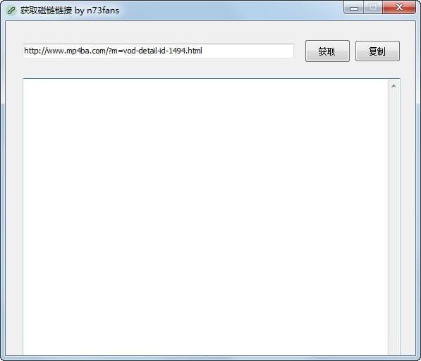 获取磁链链接工具V1.0 电脑版