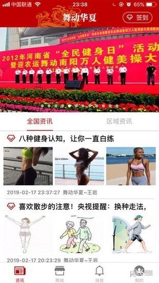 舞動華夏v2.1.1 安卓版